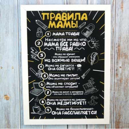 Постер мотиватор 56051 ПРАВИЛА МАМЫ №1 А4