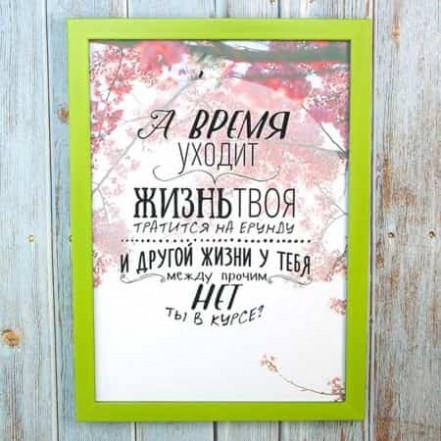 Постер мотиватор 56401 А ВРЕМЯ УХОДИТ А4