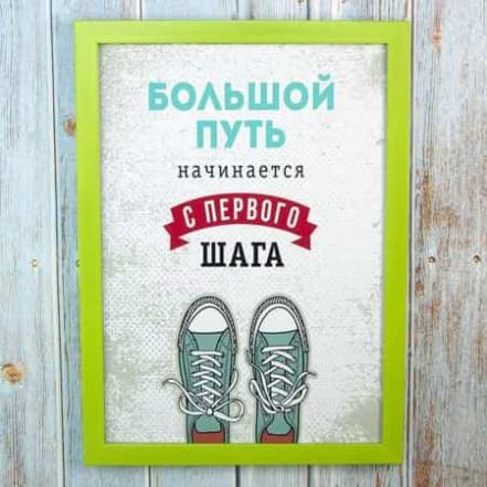 Постер мотиватор 56402 БОЛЬШОЙ ПУТЬ А4
