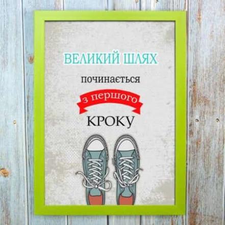 Постер мотиватор 56204 ВЕЛИКИЙ ШЛЯХ А4