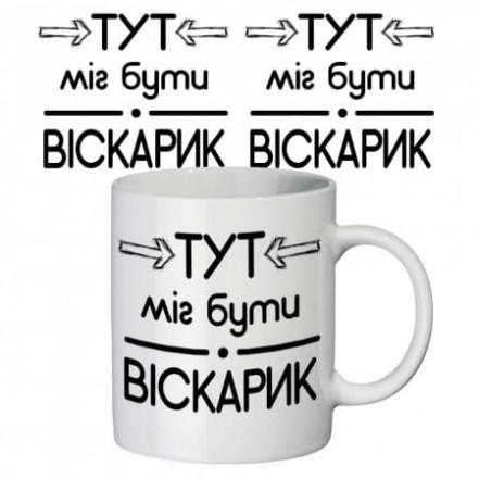 Чашка с принтом 63203 Віскарик