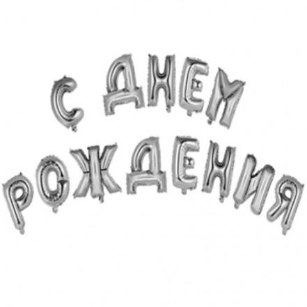 Фольгированные шары буквы С ДНЕМ РОЖДЕНИЯ, 40 см, серебро