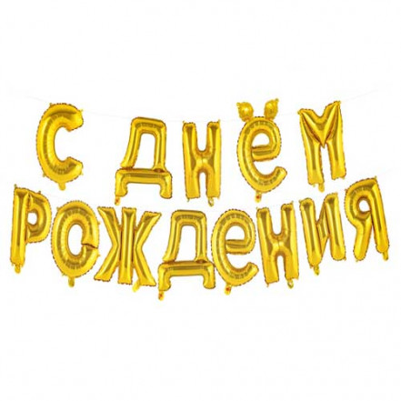 Фольгированные шары буквы С ДНЕМ РОЖДЕНИЯ, 40 см, золото